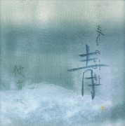 Chaco Terada: Between Water & Sky II