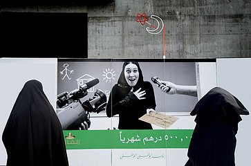 Jeffris Elliott: Muslim Women Viewing Lottery Poster, 2008