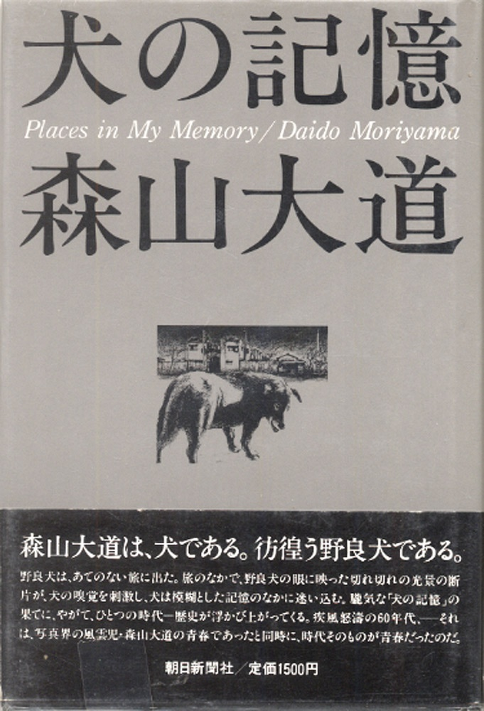 Daido Moriyama: Places in My Memory (SIGNED!)