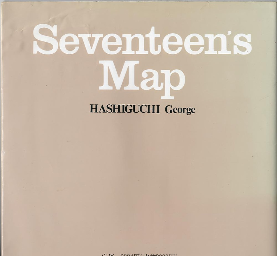 George Hashiguchi: Seventeen's Map + Seventeen (2 books--BOTH SIGNED!)