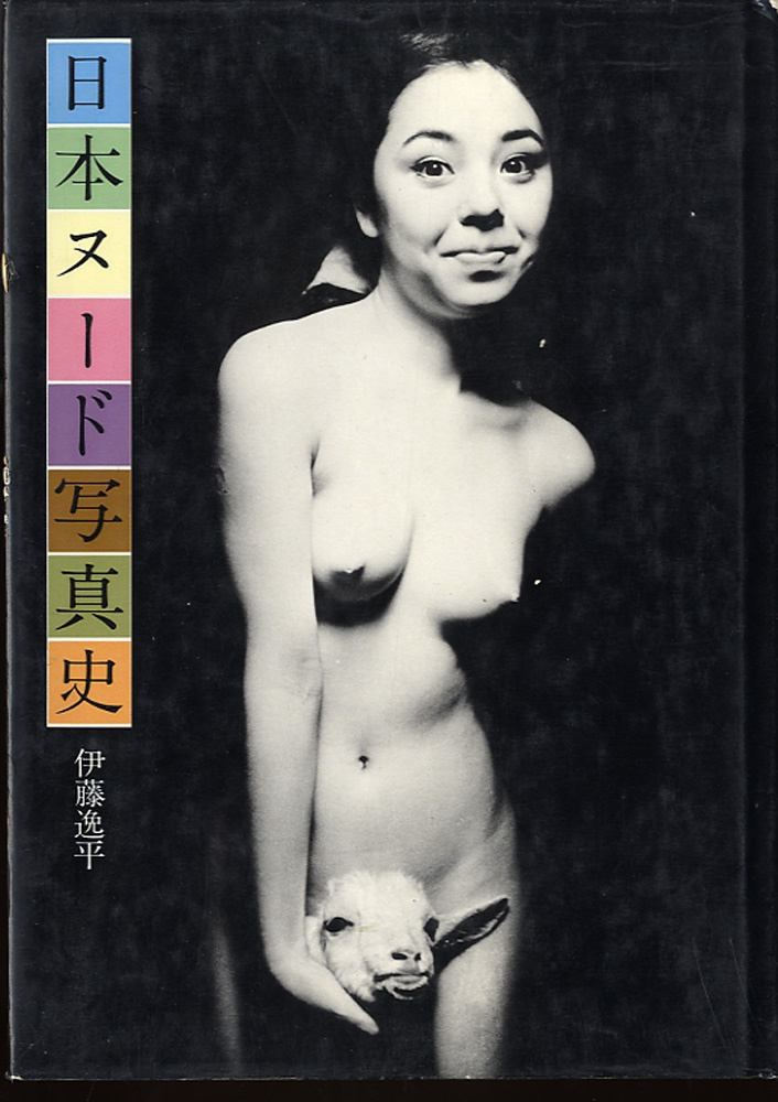 Japanese nude photographers
