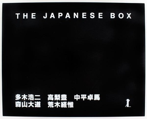 The Japanese Box (Limited Edition Collection of Landmark Provoke Era Books)