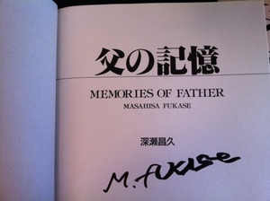 Masahisa Fukase: Memories of Father (SIGNED)