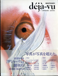 Déjà-vu (Important Japnaese Photo Magazine, Nos. 1 & 2!)