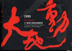 (Various) 1999 The Quake: A Frame-byFrame Record of Taiwan's Septepmber 21, 1999 Earthquake