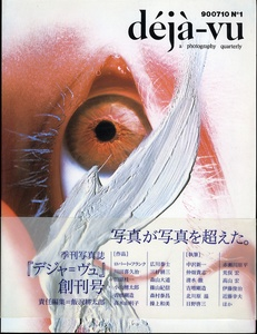 Déjà-vu (Important 90s Japnaese Photo Magazine, Nos. 1 & 2--No. 1 with scarce obi!)