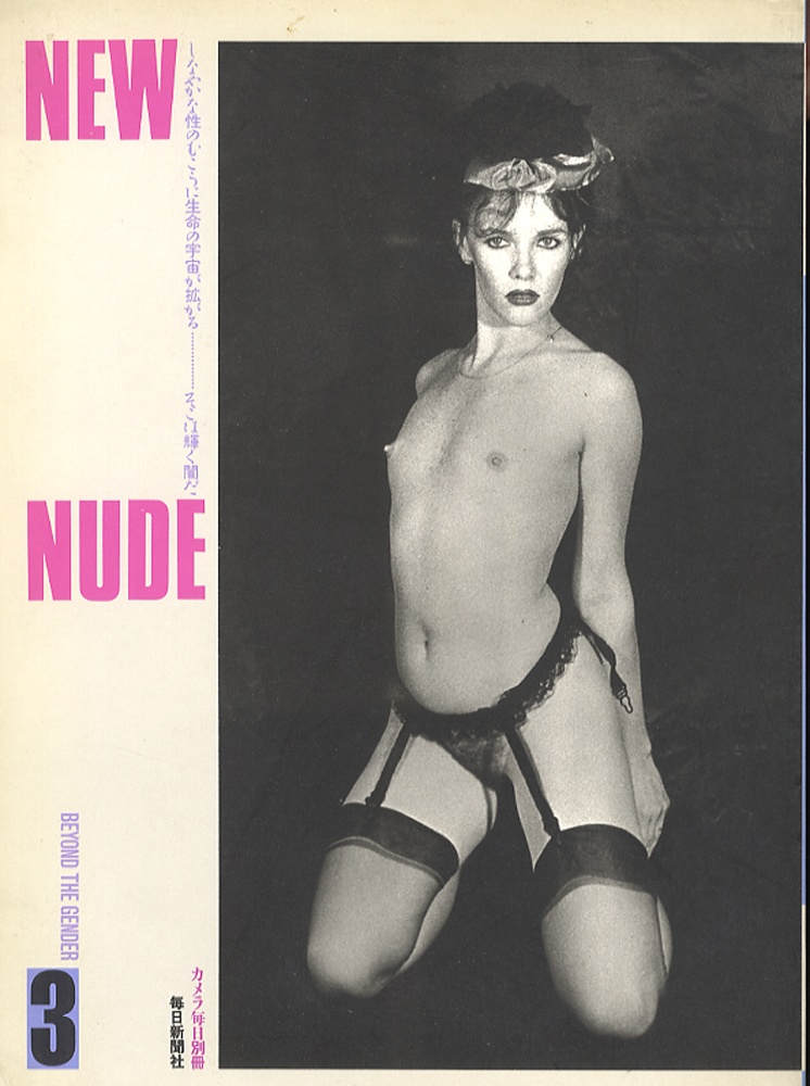 New Nude 3: Beyond Gender [Kitajima, Kurata, Moriyama, Witkin, Maccheroni, Fukase, Many  Others!!