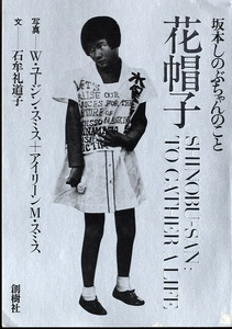 W. Eugene Smith/Aileen Smith: Shinobu-San: To Gather a Life