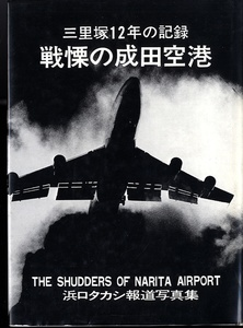 Takashi Hamaguchi: The Shudders of Narita Airport (Document Ju Nen no Kiroku)