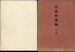 Shinzo Fukuhara (ed.): Musashino Fubutsu--Shashinshu (Musashino Scenes--A  Book of Photographs)