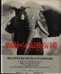Peter Beard: The Last Word From Paradise (Japanese Catalogue)