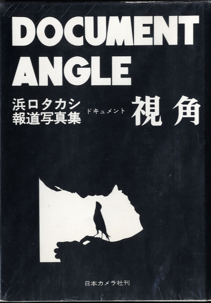 Takashi Hamaguchi:Document Angle/Document Shikaku.