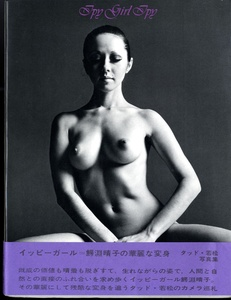 Tad Wakamatsu: Ipy Girl Ipy (DOUBLE SIGNED, with Obi!)