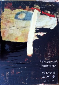 Ken Domon: Hiroshima (1958, First Edition, SIGNED!)