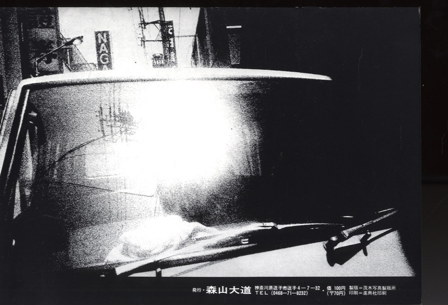 Daido Moriyama: Memories of a Dog (Ltd. Ed.) + Record No. 1-5 +  Kuchibiru -- 3 Books, ALL SIGNED
