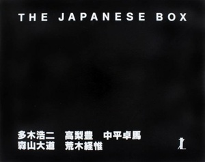 The Japanese Box (Ltd. Ed. Collection of Provoke Era Books--Araki, Moriyama, Nakahira & Others)