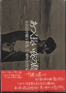 Osamu Nagahama: Atsuku Nagai Yoru no Shima (The Island of Long Hot Nights) --INSCRIBED