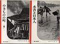Shomei Tomatsu: 2 scarce 1950s books