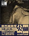 Kohei Yoshiyuki: Document Kouen (Document Park)--1st edition!