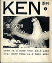 Ken magazine (Rare Early 70's Japanese Photo Quarterly--3 Issues--Complete Set!)