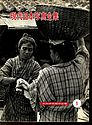 Complete Collection of Contemporary Japanese Photography (9 Vols--Kimura, Domon, Hamaya & Others)