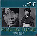 Masahisa Fukase: Yohko