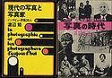 70s Japanese Photo-Criticism: La Photographie et la photographers d'aujourd'hui + Age of Photography