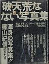 Kishin Shinoyama: Hareta Hi (A Fine Day)--SIGNED
