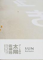 Rei Sato: Sun