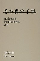 Takashi Homma: Mushrooms from the Forest 2011