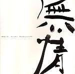 Nobuyoshi Araki: Mujo