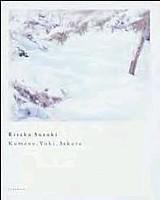Risaku Suzuki: Kumano, Yuki, Sakura