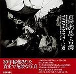Akio Ohki: Taiwan 1971-1978