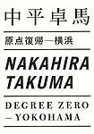 Takuma Nakahira: Degree Zero - Yokohama