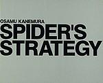 Osamu Kanemura: Spider's Strategy