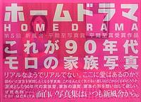 Eri Morita: Home Drama