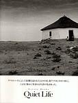 Haruto Maeda: Quiet Life