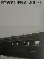 Kazuo Kitai: Nippon 1970s