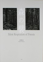 Takeshi Shikama: Silent Respiration of Forests